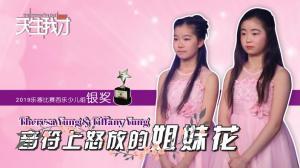 Theresa Yung & Tiffany Yung:音符上怒放的姐妹花