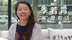 【洛城会客室】季若霄:画出来的成语教材