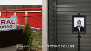 华裔投资客瞄准新项目 打造智能自助仓