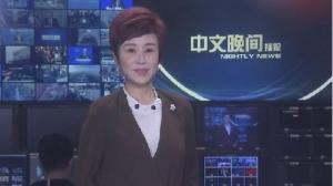 2019年06月14日中文晚间播报