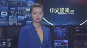 2019年06月15日中文晚间播报