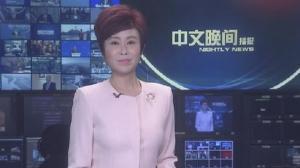 2019年06月16日中文晚间播报