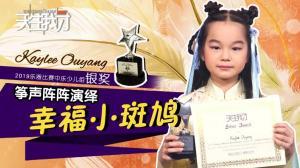 Kaylee Ouyang:筝声阵阵演绎幸福小斑鸠