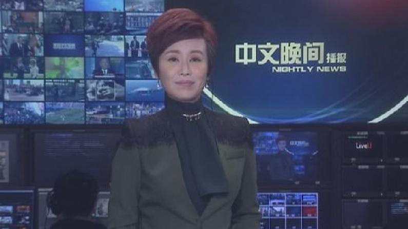 2019年06月17日中文晚间播报