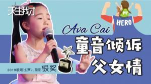 Ava Cai:童音倾诉父女情