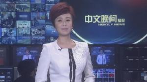 2019年06月18日中文晚间播报