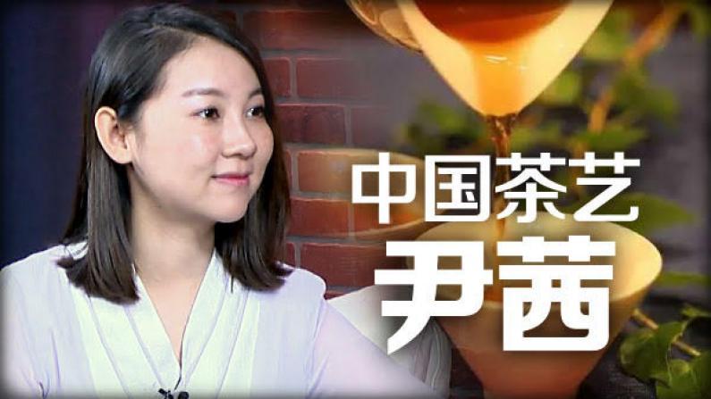 [纽约会客室]尹茜:中国茶艺文化