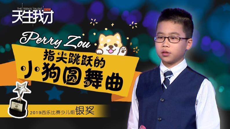 Perry Zou:指尖跳跃的小狗圆舞曲