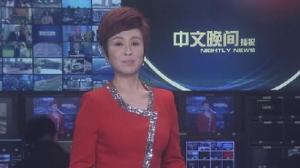 2019年06月19日中文晚间播报