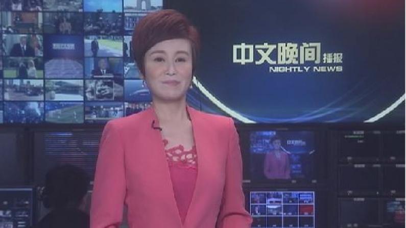2019年06月20日中文晚间播报