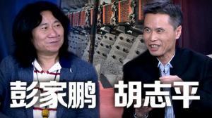 [纽约会客室]胡志平 彭家鹏:编钟与民乐