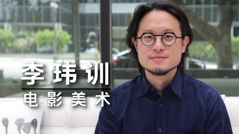 【洛城会客室】李玮训:少年玮训的电影漂流
