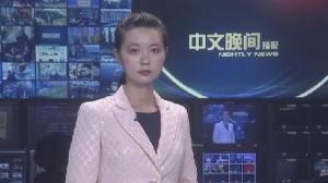2019年06月21日中文晚间播报