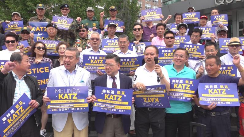 皇后区区长凯兹竞选皇后区地区检察官 称将更好服务皇后区民众