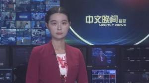 2019年06月22日中文晚间播报