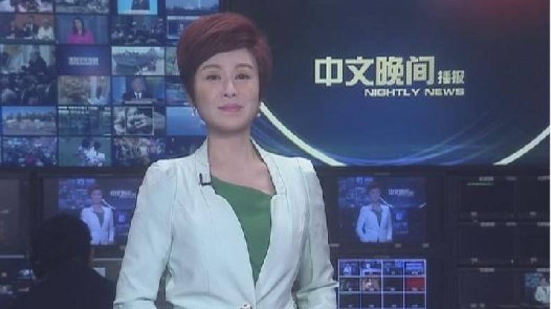 2019年06月23日中文晚间播报