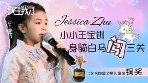 Jessica Zhu:小小王宝钏 身骑白马闯三关