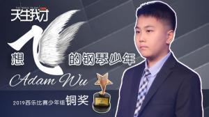 Adam Wu:想飞的钢琴少年