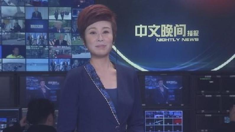 2019年06月25日中文晚间播报