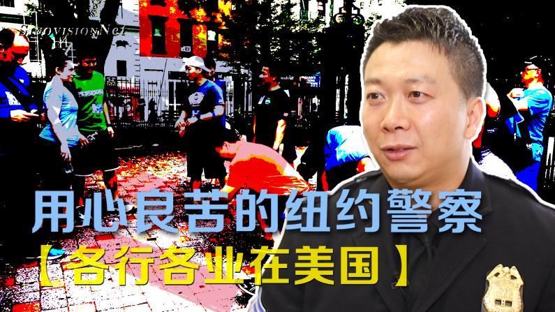 """【各行各业在美国】""""识破""""警察的Soft Skill"""