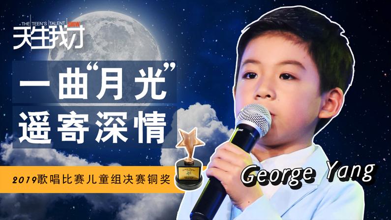 "George Yang:一曲""月光""遥寄深情"
