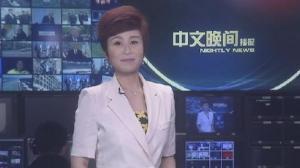 2019年06月26日中文晚间播报
