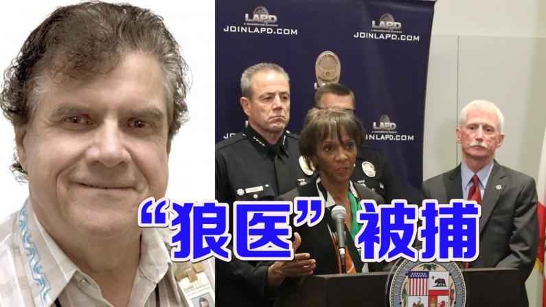 """南加大""""狼医""""被捕 面临29项指控53年监禁"""