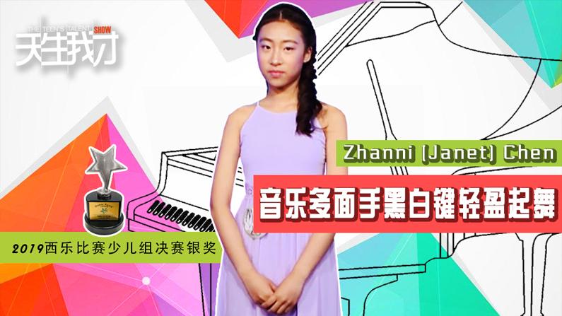 Zhanni Chen:音乐多面手黑白键轻盈起舞