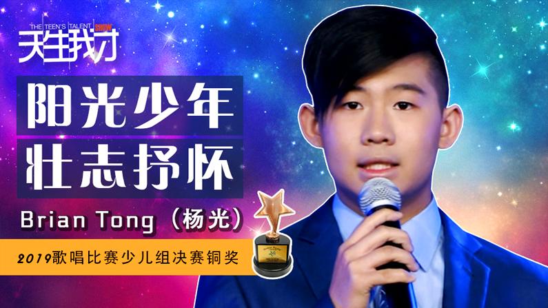 Brian Tong:阳光少年 壮志抒怀