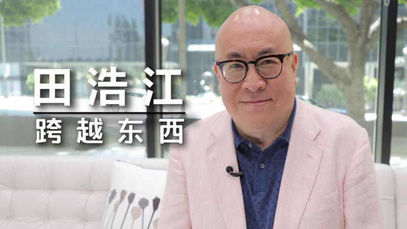 【洛城会客室】田浩江:歌剧人生跨越东西