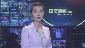 2019年06月28日中文晚间播报