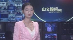 2019年06月29日中文晚间播报