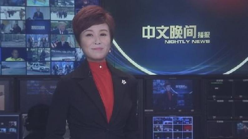 2019年06月30日中文晚间播报