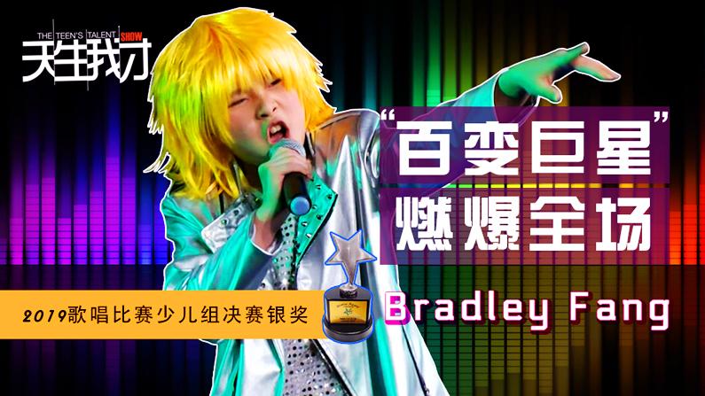 "Bradley Fang:百变巨星""""燃爆全场"