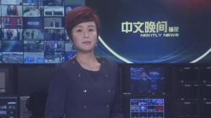 2019年07月02日中文晚间播报