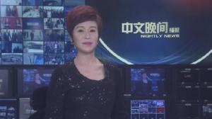 2019年07月03日中文晚间播报