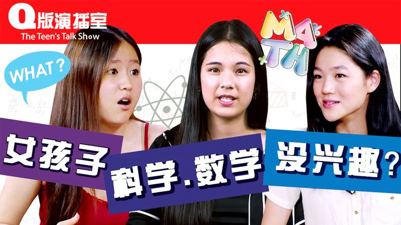女孩子对科学.数学没兴趣?