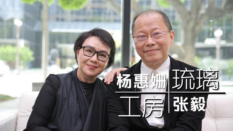 【洛城会客室】杨惠姗/张毅:再见电影,你好琉璃