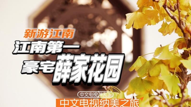 江南新游:成为景点才能算豪宅