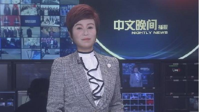 2019年07月07日中文晚间播报