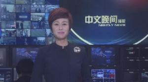 2019年07月09日中文晚间播报