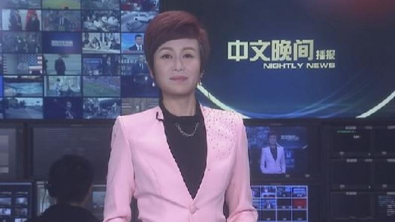 2019年07月10日中文晚间播报