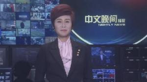 2019年07月11日中文晚间播报