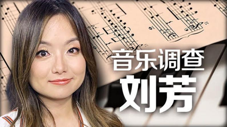 [纽约会客室]刘芳:亚裔音乐教育调查