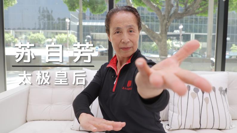 【洛城会客室】苏自芳:武林传奇数十年