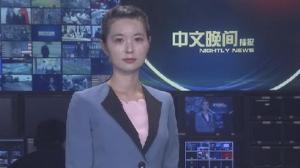 2019年07月12日中文晚间播报