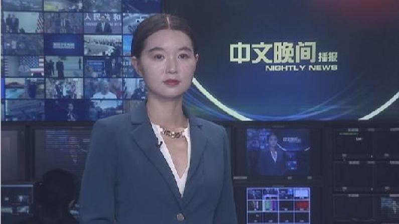 2019年07月13日中文晚间播报