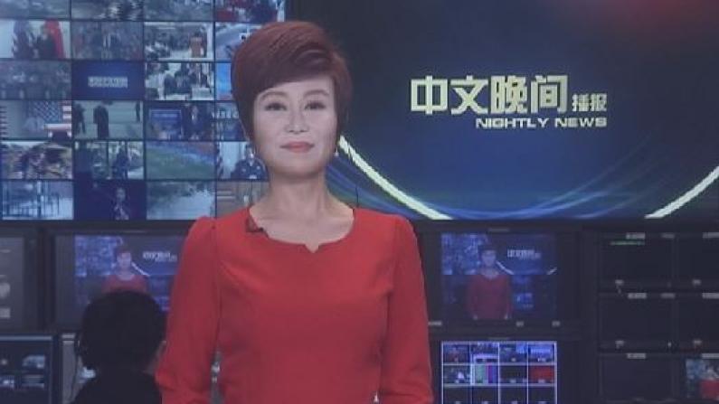 2019年07月14日中文晚间播报