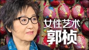 [纽约会客室]郭桢:女性艺术实践