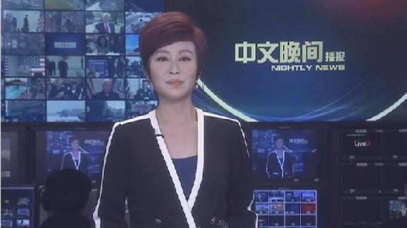 2019年07月15日中文晚间播报